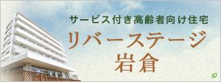 ban_リバーステージ岩倉