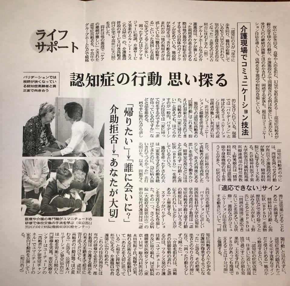 日経新聞夕刊掲載記事