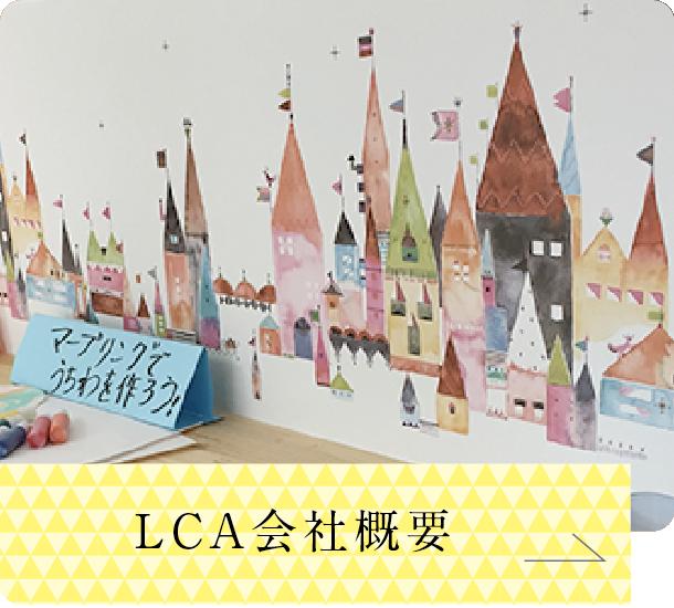 LCA会社概要
