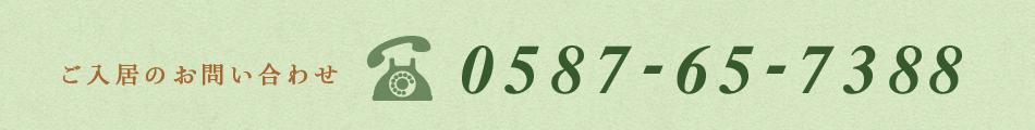ご入居のお問い合わせ 0587-65-7388