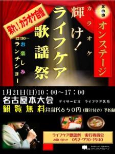 第四回輝け!ライフケア歌謡祭(H30改定版2)